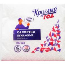 Салфетки КРУГЛЫЙ ГОД 100 шт. КРУГЛЫЙ ГОД