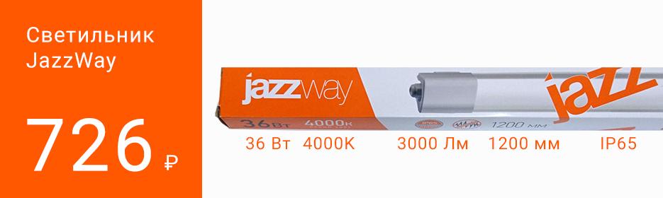 Светильник светодиодный PWP-С 1200