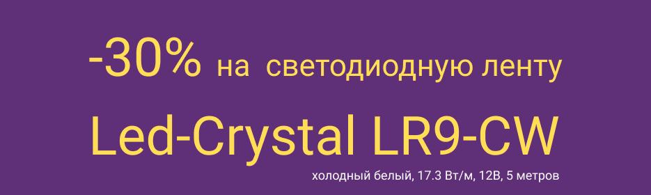 LR9-CW